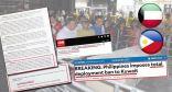 الفلبين حظر إرسال العمالة إلى الكويت