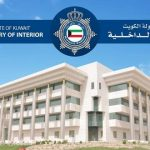 «الداخلية التونسية»: إرهابي فجر نفسه أمس هو «العقل المدبر» لهجومي الخميس الفائت
