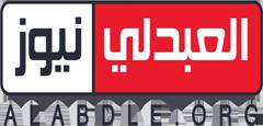 صحيفة العبدلي نيوز