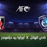 تشكيلة نادي الهلال المتوقعة أمام أوراوا في ذهاب نهائي دوري أبطال آسيا 2019