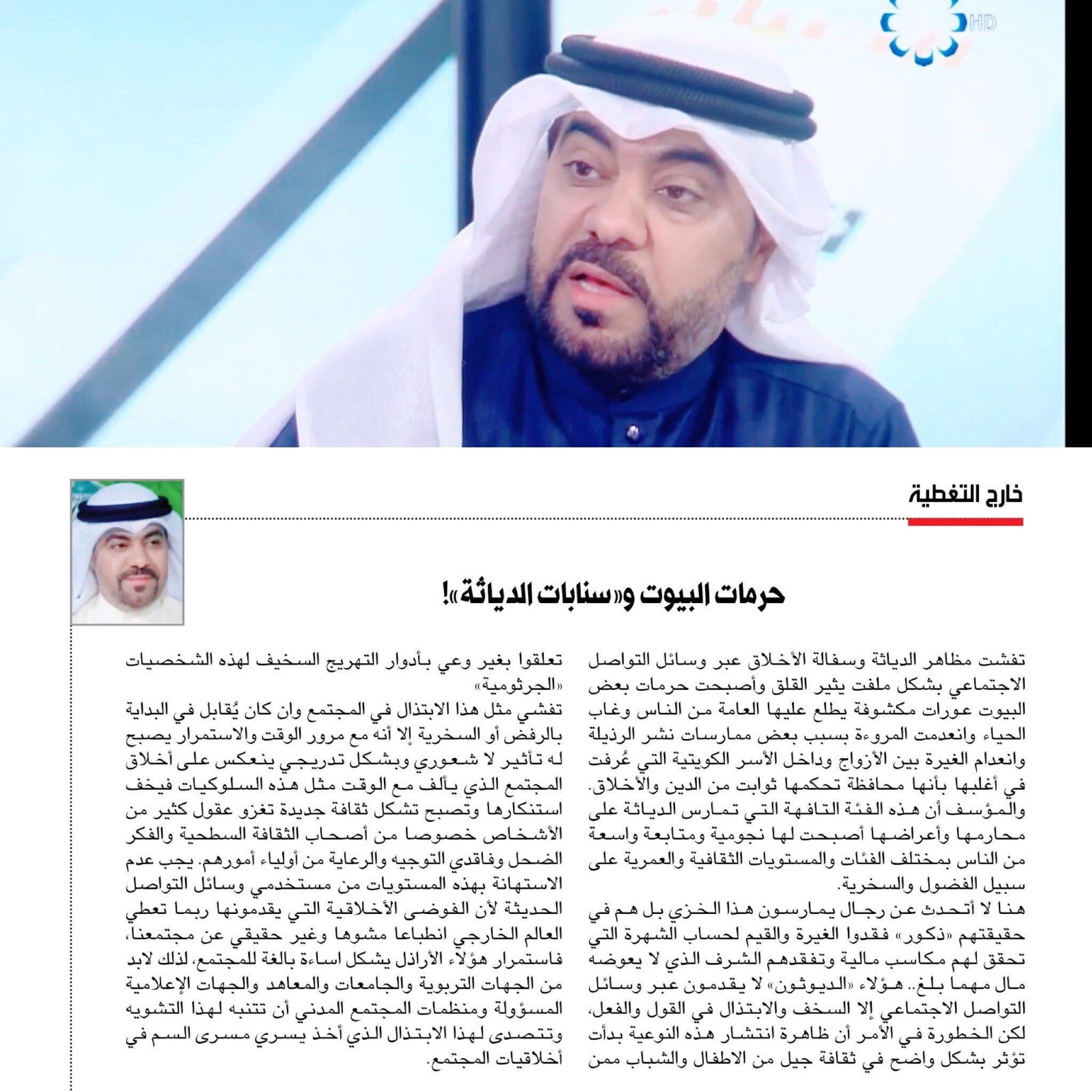 img 8498 - (حرمات البيوت وسنابات الدياثة!)  مقال/ د.ناصر خميس المطيري 