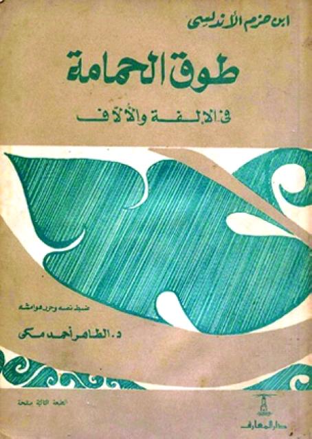 """غلاف كتاب """"طوق الحمامة في الإلفة والألاف"""" طبعة دار المعارف المصرية"""