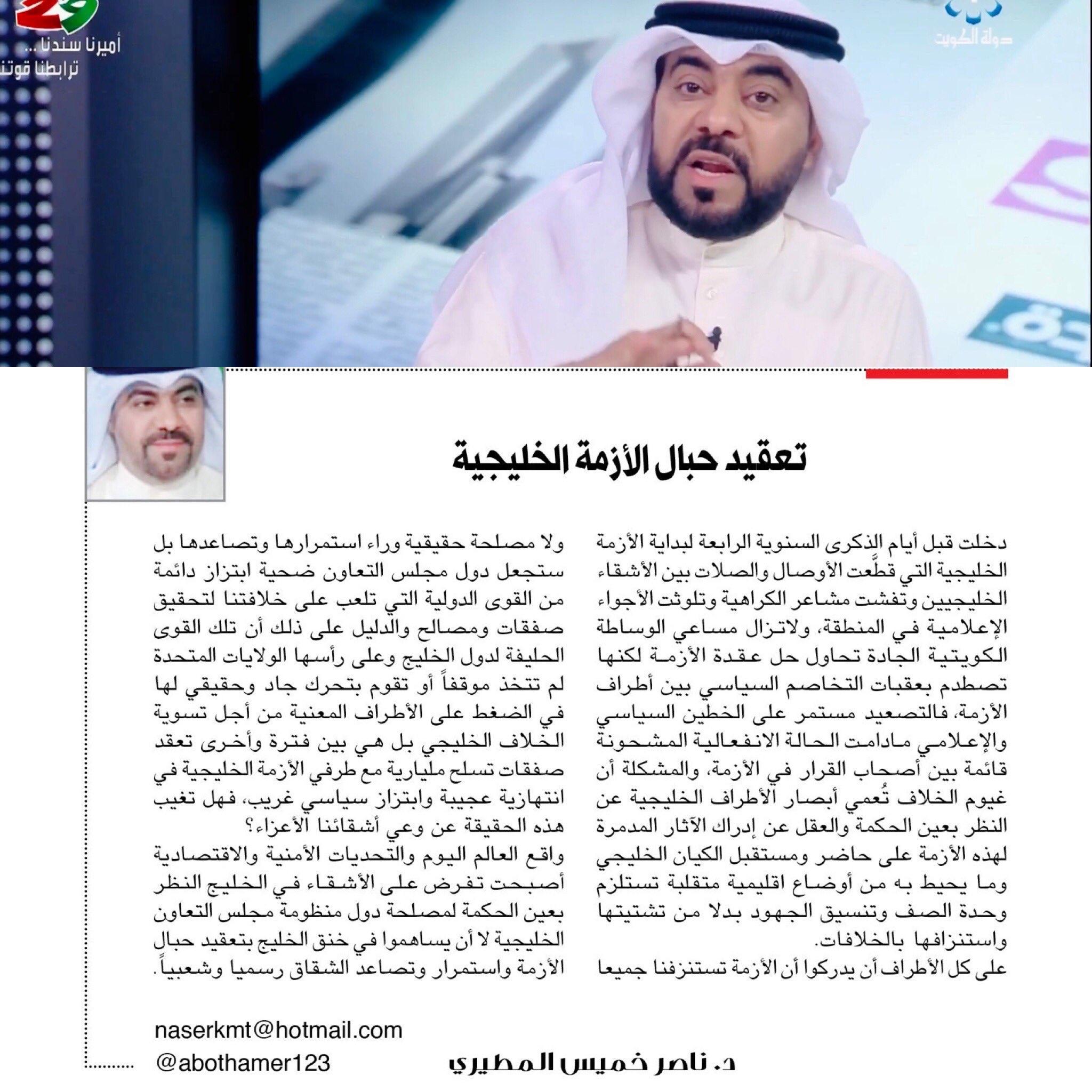 img 7509 - د. ناصر المطيري يكتب عن:  تعقيد حبال الأزمة الخليجية