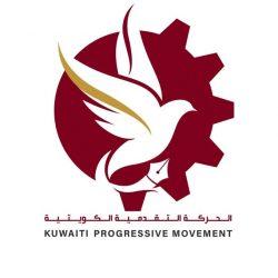 بنك الكويت المركزي يؤكد التزامه بقوة الدينار واستقرار سعر صرفه