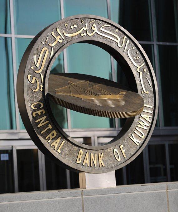 EjY7P1bWAAAi UX - بنك الكويت المركزي يؤكد التزامه بقوة الدينار واستقرار سعر صرفه