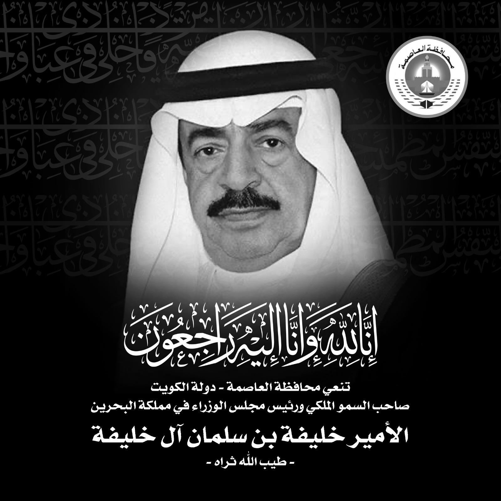 b71fa010 5eea 4d6c 9ff4 1b695957d845 - معالي محافظ العاصمة يعزي مملكة البحرين في وفاة سمو رئيس مجلس الوزراء