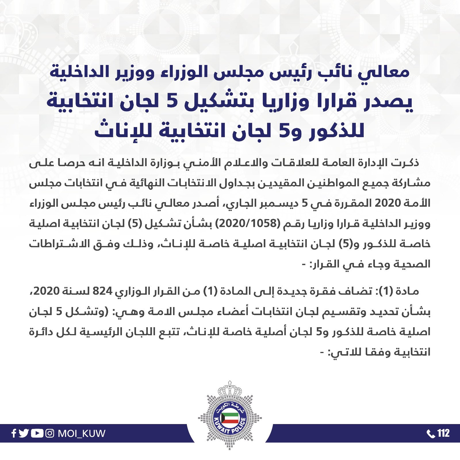 ٢٠٢٠١٢٠٢ ١٤٠٩٤٧ - تشكيل 5 لجان انتخابية للذكور و 5 لجان انتخابي للإناث.      #العبدلي_نيوز