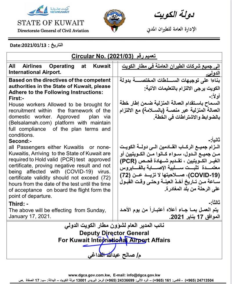 ٢٠٢١٠١١٣ ١٥١٦٢٦ - الطيران المدني: فتح الاستقدام الجديد للعمالة المنزلية وتحديد صلاحية شهادة الـ PCR بمدة 72 ساعة اعتبارا من 17 الجاري.     #العبدلي_نيوز