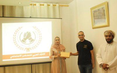 6d695a52 b50d 4d3d b775 3f2471985e22 400x252 - الإتحاد العربي للتضامن الإجتماعي يكرم أعضاء اللجان الفنية للمؤتمر العربي الاول للعمل الإجتماعي