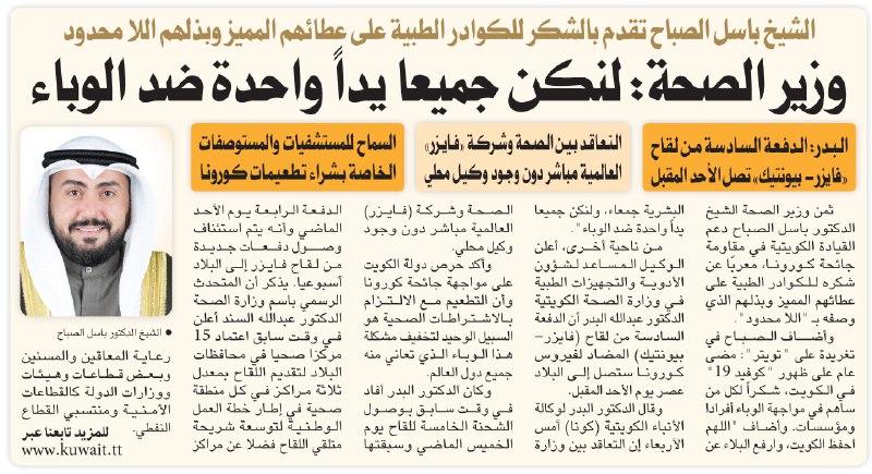٢٠٢١٠٢٢٤ ٢٢٠٤٢٢ - #وزير_الصحة: لنكن جميعا يداً واحدة ضد الوباء.    #العبدلي_نيوز