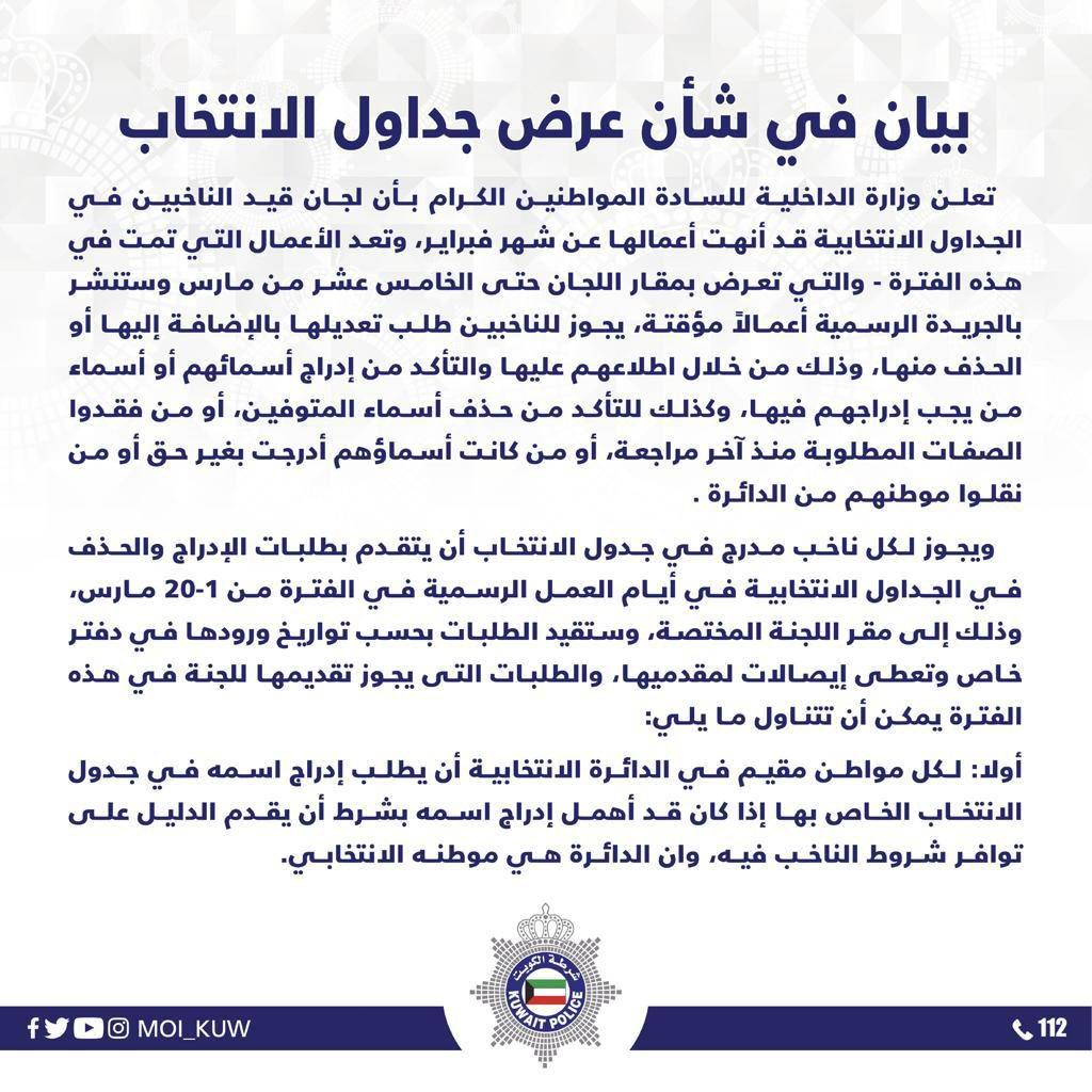 ٢٠٢١٠٣٠١ ١٨٢٦٤٢ - #وزارة_الداخلية: لجان قيد الناخبين تنهي أعمالها عن شهر فبراير.   #العبدلي_نيوز