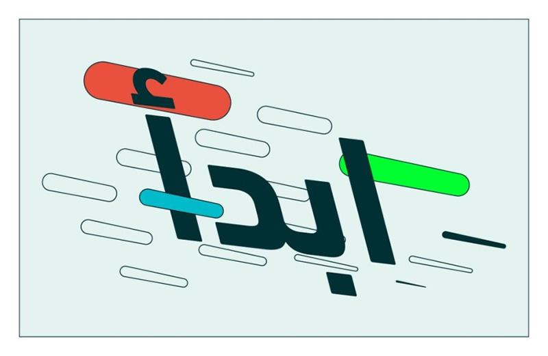 """٢٠٢١٠٣٠٦ ١٨٤٦٤٢ - وزارة الرياضة السعودية تطلق حملة """"ابدأ..استمر"""" للتشجيع على ممارسة الرياضة.    #العبدلي_نيوز"""