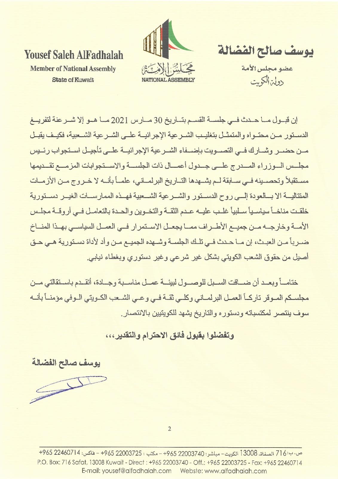 ٢٠٢١٠٤٠٧ ١١٥٧٣٩ - النائب يوسف الفضالة يقدم استقالته من مجلس الأمة.  #العبدلي_نيوز