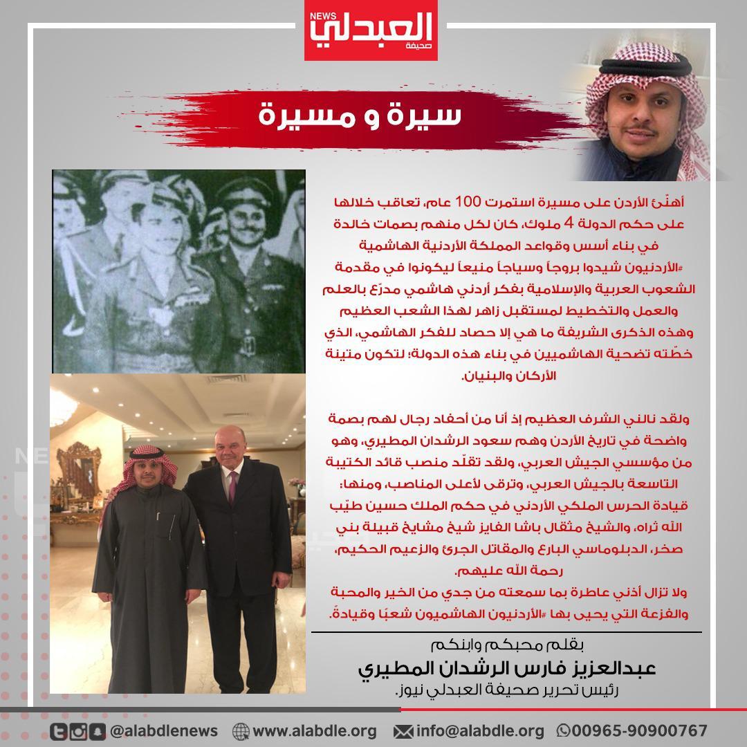 سيرة و مسيرة مئوية الدولة الأردنية