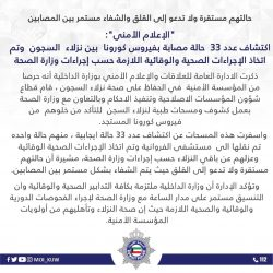 المملكة العربية السعودية: اعتماد سريان رفع تعليق سفر المواطنين إلى خارج المملكة ابتداء من 17 مايو.  #العبدلي_نيوز