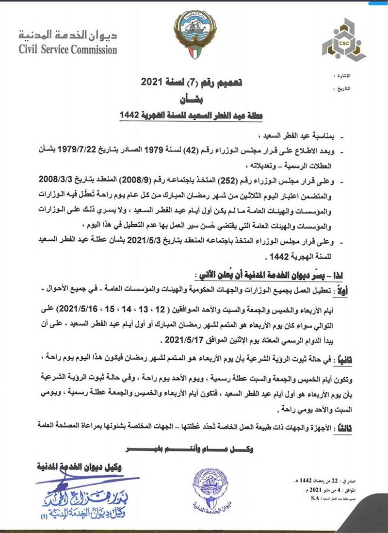 """٢٠٢١٠٥٠٤ ١٤٠٠٠٥ - """"الديوان"""": عطلة عيد الفطر 5 أيام والدوام 17 الجاري.  #العبدلي_نيوز"""
