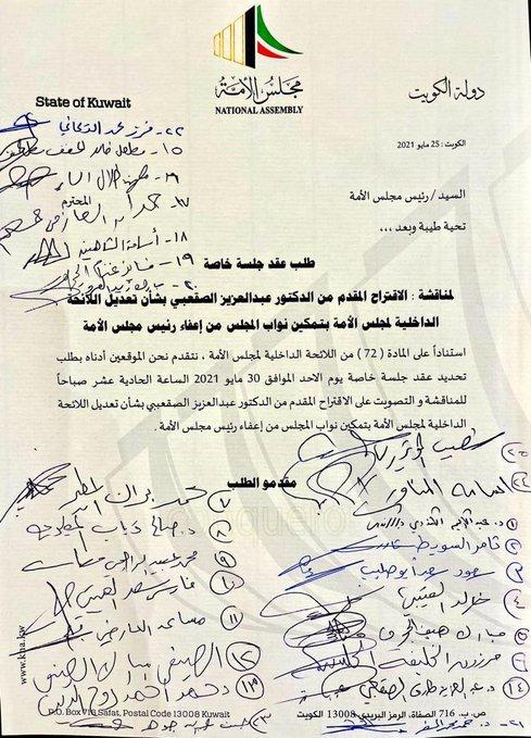 E2OG8vUXMAI5Gxy - نواب يطلبون عقد جلسة خاصة الأحد المقبل للتصويت على تعديل اللائحة الداخلية لمجلس الأمة للتمكين من إعفاء رئيس المجلس.        #الكويت.     #العبدلي_نيوز