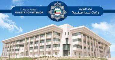 vTVOBArz - «الداخلية» حول مقطع المشاجرة في النزهة: ضبط أطرافها لاتخاذ الإجراءات القانونية بحقهم.       #الكويت.          #العبدلي_نيوز