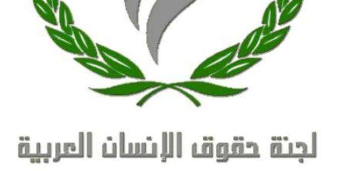 wqerg3M1 - #حقوق_الإنسان_العربية: احترام حقوقي.. إنشاء لجنة تحقيق دولية في الانتهاكات الإسرائيلية.         #العبدلي_نيوز