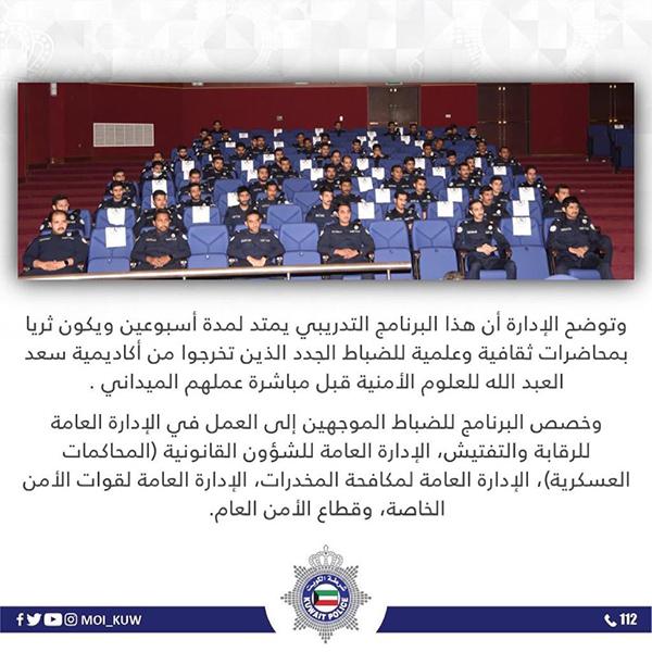 ٢٠٢١٠٦١٠ ١٢١٨٠٠ - «#الداخلية» تُلحق 150 ملازماً ببرنامج تدريبي قبل مباشرة العمل الميداني.  #العبدلي_نيوز