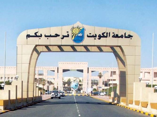 ٢٠٢١٠٦١٧ ١٢٢٢٣٤ - #جامعة_الكويت: بدء عملية التسجيل المبكر للفصل الصيفي اعتباراً من 20 حتى 24 يونيو الجاري  - وفق مواعيد محدّدة لكل طالب عبر نظام التسجيل بموقع الجامعة الإلكتروني.  #العبدلي_نيوز