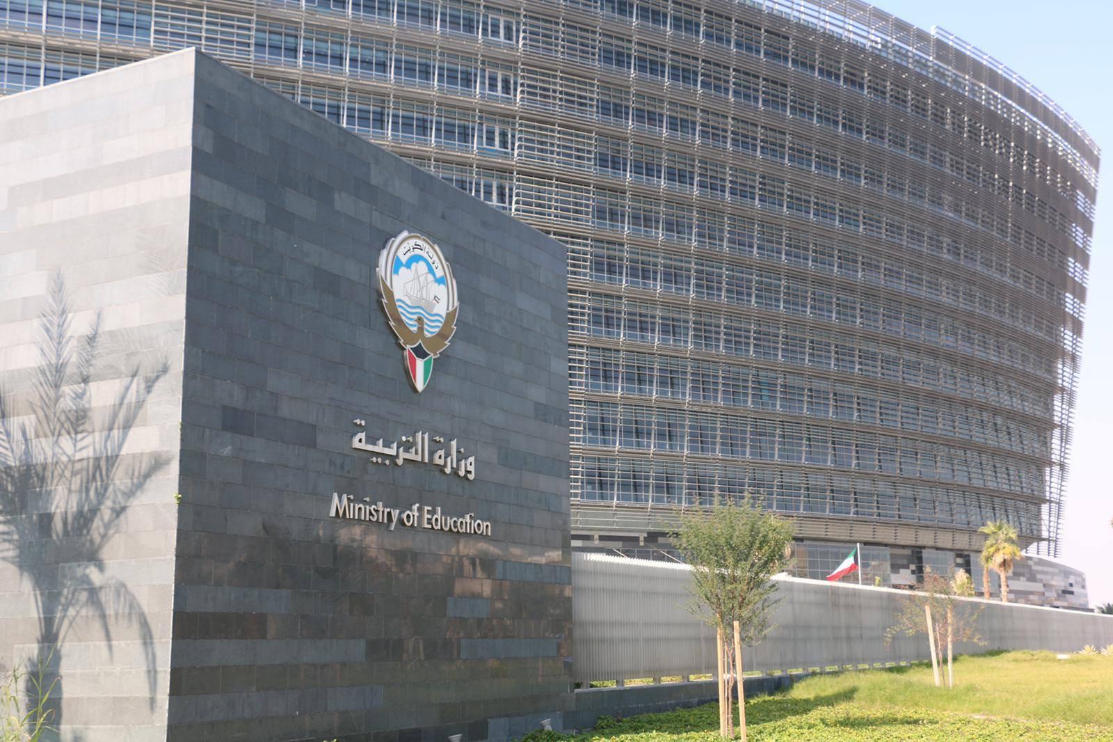 ٢٠٢١٠٦١٧ ١٧٤٥٢٠ - «#التربية»: بدء تسجيل الموظفين الكويتيين الراغبين في البعثات الدراسية.  #العبدلي_نيوز