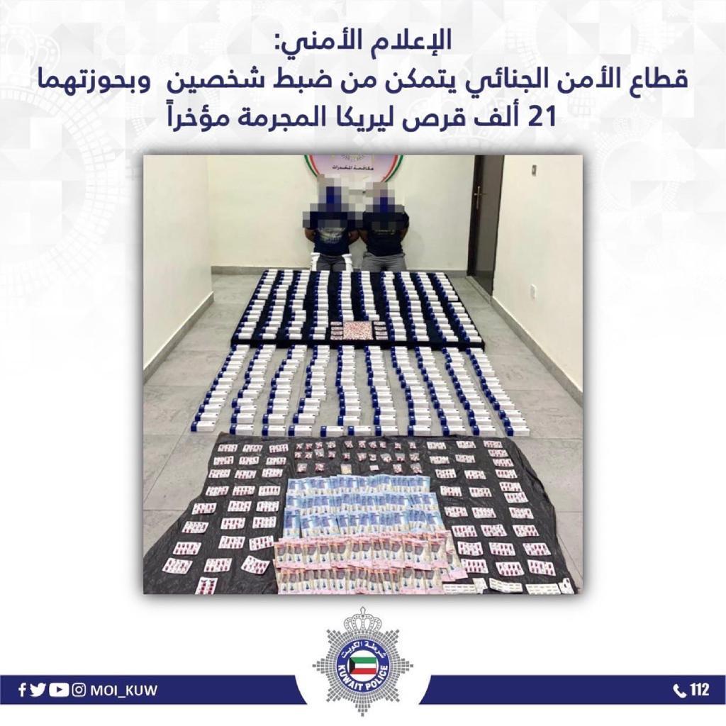 ٢٠٢١٠٦٢٠ ٢٠١٥٥٠ - ضبط شخصين بحوزتهما 21 ألف حبة ليركا وحصيلة بيع.   #العبدلي_نيوز