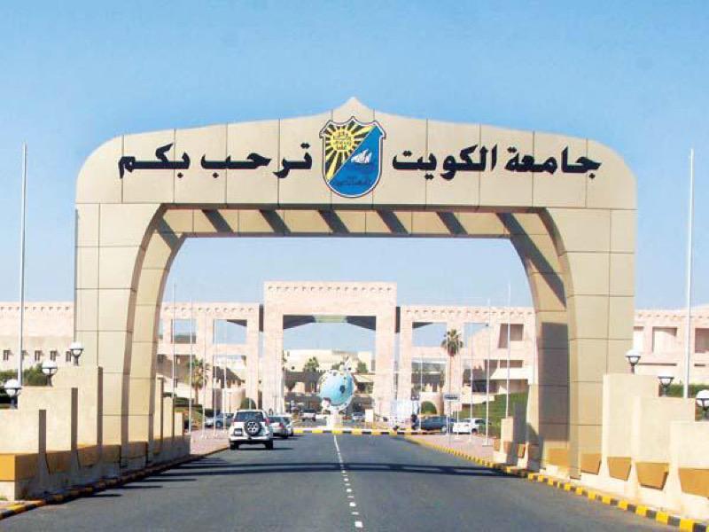 ٢٠٢١٠٧٢٠ ١٥٣٠٢٧ - بدء التحويل بين كليات #جامعة_الكويت إلكترونياً 25 الجاري.     #العبدلي_نيوز