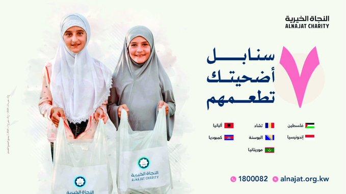E5YdPIIX0AMhIqo - «النجاة»: «7 سنابل» ينفذ مشروع الأضاحي في الدول الأشد احتياجاً.     #العبدلي_نيوز