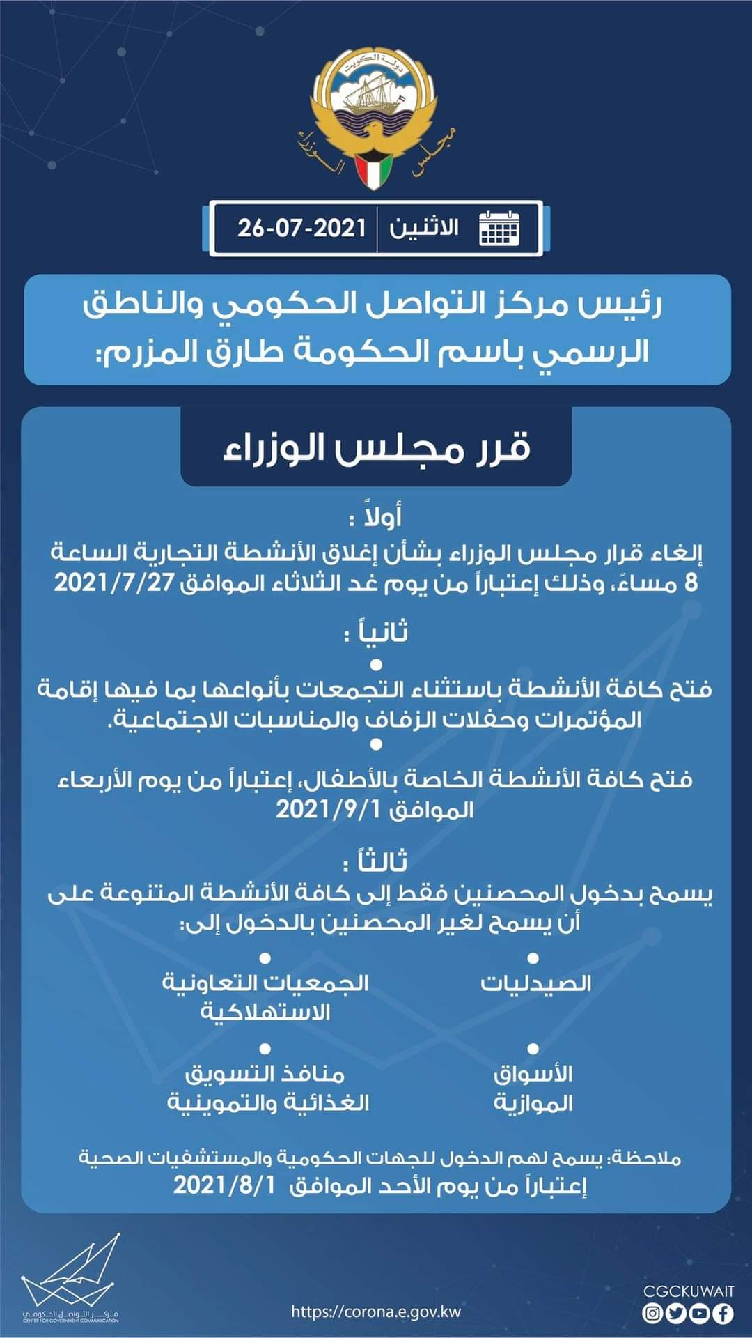 FB IMG 1627322745349 - أبرز قرارات #مجلس_الوزراء في جلسته المنعقدة اليوم.    #العبدلي_نيوز