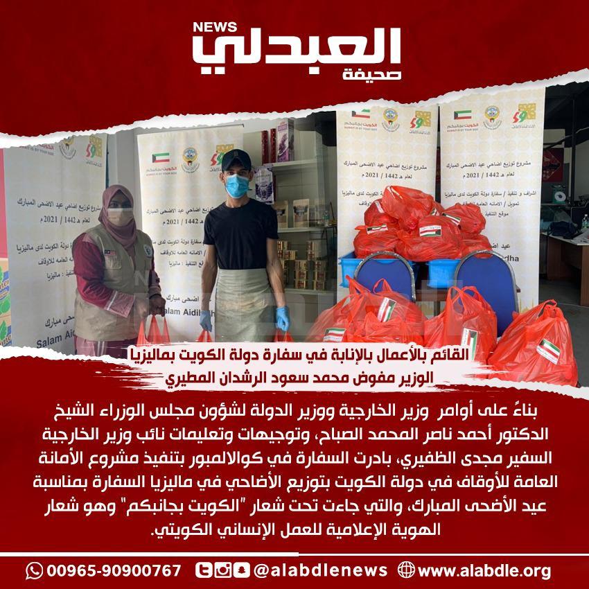 IMG 20210720 WA0008 - سفارة الكويت في ماليزيا توزع الأضاحي على أكثر من 1300 عائلة.