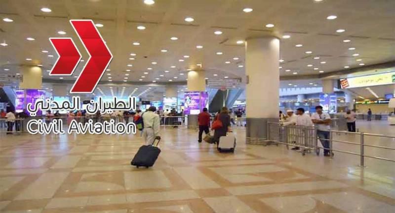 ٢٠٢١٠٩٠٧ ١٧٢٦٣٩ - «#الطيران_المدني»: حريصون على سرية بيانات المسافرين.  #العبدلي_نيوز
