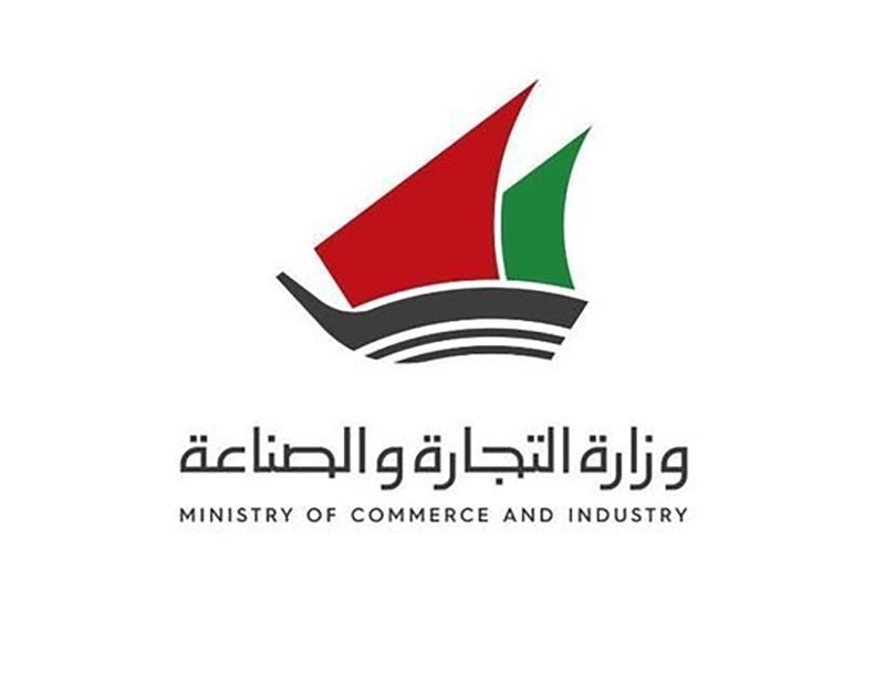 """٢٠٢١٠٩١١ ١٤٠٧٤٥ - """"#التجارة"""": إضافة 10 أنشطة إلى الأنشطة التجارية ضمن حدود دليل تصنيف أنشطة مجلس التعاون الخليجي.  #العبدلي_نيوز"""