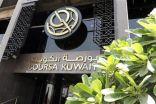 انخفاض المؤشر العام في بورصة الكويت في تعاملات اليوم