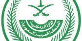 السعودية : منع سفر المواطنين إلى الإمارات وإثيوبيا وفيتنام دون الحصول على إذن مسبق من الجهات المعنية