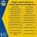 #الداخلية: تحديث القائمة المعتمدة للشركات المؤهلة لإصدار وثيقة التأمين الناشئـة عن حوادث المرور ضد الغير.     #العبدلي_نيوز