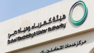 """""""كهرباء دبي"""" تدخل موسوعة """"جينيس"""" بأكبر منشأة لإنتاج الطاقة باستخدام الغاز الطبيعي.   #العبدلي_نيوز"""