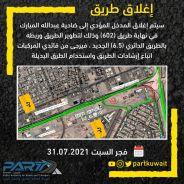 #الطرق: إغلاق طريق جهة ضاحية عبدالله المبارك مؤقتا لأعمال تطوير طريق الدائري 6.5 الجديد.   #العبدلي_نيوز