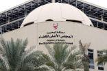 المجلس الأعلى للقضاء البحريني ينشئ محاكم للعدالة الإصلاحية للطفل.  #العبدلي_نيوز