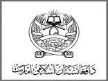 """""""#طالبان"""" تعلن قيام إمارة أفغانستان الإسلامية.  #العبدلي_نيوز"""