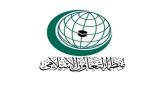 «#التعاون_الإسلامي»: اجتماع طارئ لتدارس الأحداث الجارية في أفغانستان.. غدًا الأحد.   #العبدلي_نيوز
