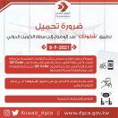 """#الطيران_المدني: على جميع المسافرين القادمين تحميل تطبيق """"#شلونك"""" قبل الوصول للمطار.  #العبدلي_نيوز"""