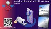 «#الجمارك»: اطلاق خدمة تتبع إرساليات البريد السريع أولى خطوات التحول الرقمي.   #العبدلي_نيوز