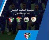 #بطولة_اتحاد_غرب_آسيا_الثانية.. #الكويت في المجموعة الأولى إلى جانب الأردن وعمان واليمن.    #العبدلي_نيوز