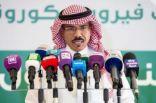 """الصحة السعودية تعلن عن تسجيل 206 إصابات جديدة بفيروس """"كورونا"""""""
