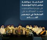 السكنية: توزيع قسائم جنوب سعد العبدالله على المخطط في ديسمبر.     #العبدلي_نيوز