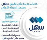 «الداخلية»: تفعيل خدمات جديدة على تطبيق سهل       #العبدلي_نيوز