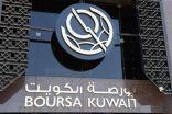 انخفاض مؤشرات البورصة الكويتية في تعاملات اليوم الثلاثاء