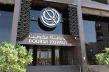 ارتفاع مؤشرات البورصة الكويتية في تعاملات اليوم الاثنين