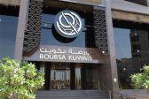 ارتفاع مؤشرات بورصة الكويت في تعاملات بداية العام 2019